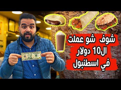 يوم كامل ب10 دولار في اسطنبول (2020) Istanbul only 10$