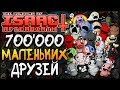 700000 МАЛЕНЬКИХ ДРУЗЕЙ The Binding Of Isaac Afterbirth 78 700000 Items Mod mp3
