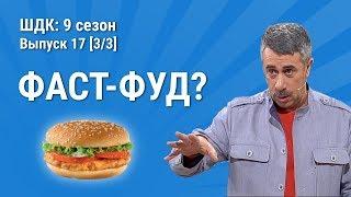 Фаст-фуд? - Доктор Комаровский