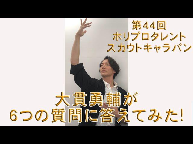 第44回ホリプロタレントスカウトキャラバン 【大貫勇輔】が6つの質問に答えてみた。