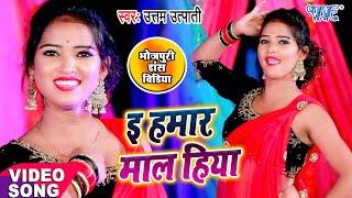 इ हमार माल हिया I #Uttam_Utpati का बवाल मचा देने वाला #Video_Song_2020 I भोजपुरी ऑर्केस्ट्रा डांस