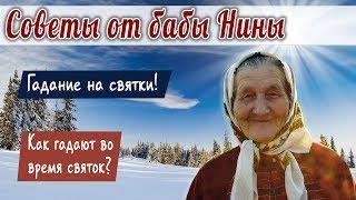 Баба Нина - Гадание на святки! Как гадают во время святок?