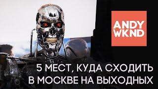 видео куда сходить в Москве на выходные