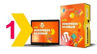 Знакомство с Wordpress - начинаем работать в админке. Урок 1