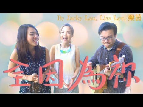 全因為祢- Jacky Lau , Lisa Lee , 樂茵