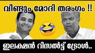 2019 തെരഞ്ഞെടുപ്പ് റിസൽട്ട്  ട്രോൾ.. ഇവന്മാര് ചിരിപ്പിച്ചു കൊല്ലും Lok sabha Election results troll