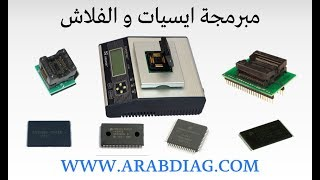 مبرمجة سوفتوير- فلاش - السيارات و الشاحنات سوبر برو - superpro 6100 Programmer arabdiag algerie
