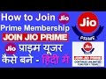 How to Activate Jio Prime Membership - ??? ?????? ????? ???? ???- AJS INFOTECH