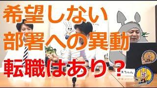 【希望しない部署への異動か転職か?】 ぜんちゃんTV #021