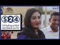 تسابيح مبارك خاطر  - عليك واحد - الحلقة السابعة | رمضان 2017