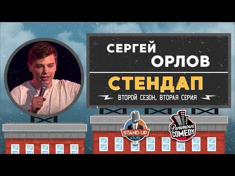 Сергей Орлов - Стендап для Paramount Comedy