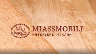 Красивая, качественная мебель от производителя Миассмебель: гостиные, спальни, прихожие и на заказ