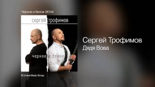 Сергей Трофимов Дядя Вова Чёрное и белое 2014