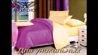 Презентация интернет-магазина постельного белья