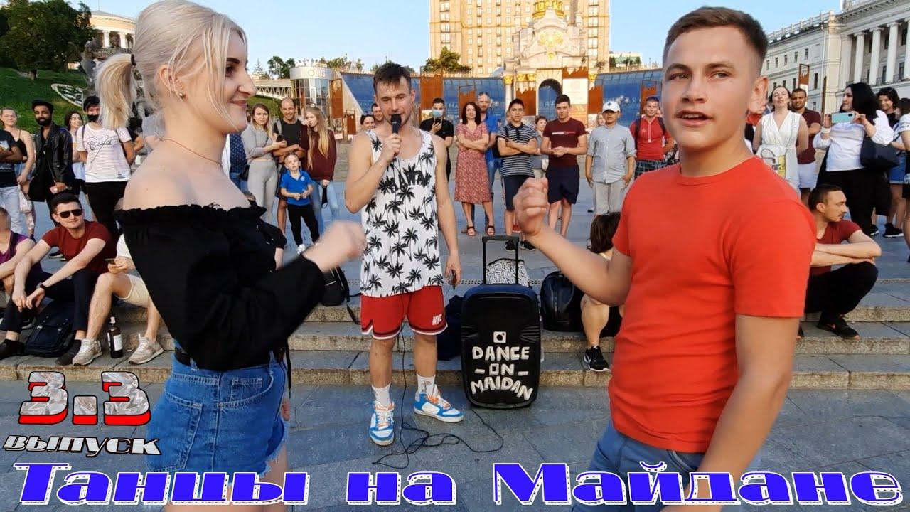 танцы /уличные батлы/ на Майдане Независимости.3.3 выпуск