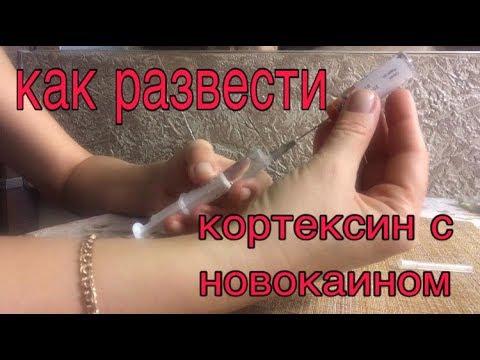 Как развести кортексин с новокаином/кортексин/укол кортексина/как поставить кортексин
