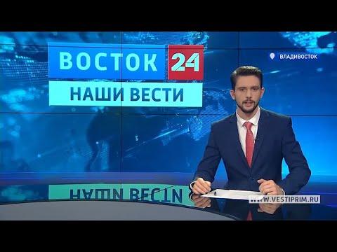 """Программа """"Восток 24: Наши вести"""" от 04.06.2020"""