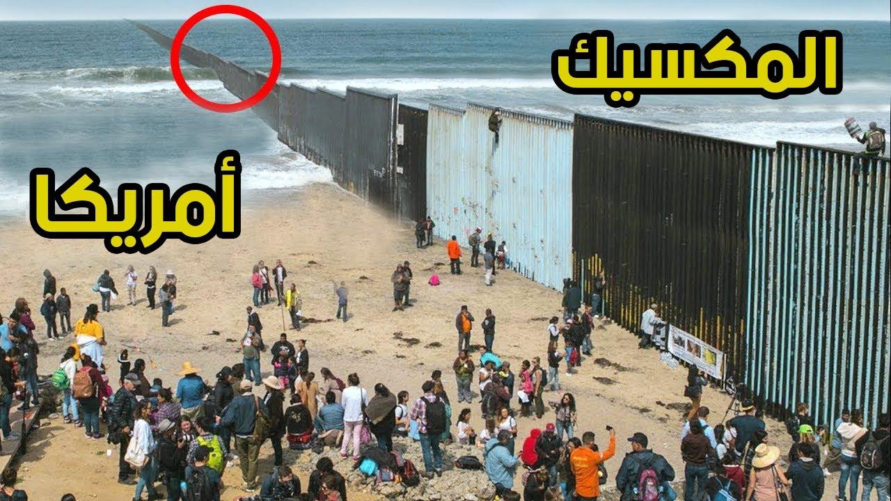 أغرب 7 حدود تفصل بين بلدان العالم