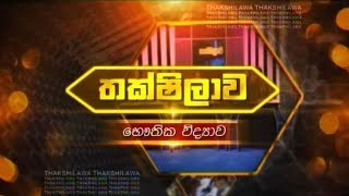 Thakshilawa - A/L Physics (2018-05-04) | ITN Thumbnail