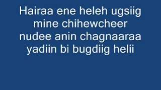 Baagii(No name) - Uchigdur[lyrics]
