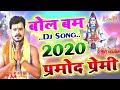 Pramod premi bolbam song dj 2020 bhojpuri bolbum dj gana new bol bam song dj remix bol bam 2020