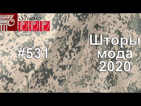 #531. Какие шторы будут в моде в 2020 году: классика и современность, геометрия и рисунок