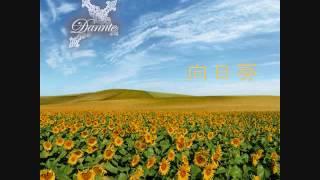 向日葵/Dannte