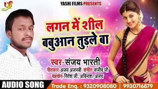 Sanjay Bharati ने बबुआनो के लिए गाया Special Song लगन में शील बबुआन तूड़ले बा