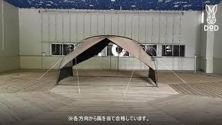 TT5-634-TN マグロシェード耐風試験動画 thumbnail