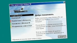 Windows 98 зазвучал и стал цветным! Pentium III - 17 бит тому назад