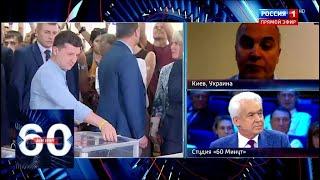 """Шуфрич: """"Вся ответственность за Украину теперь лежит только на Зеленском!"""" 60 минут от 22.07.19"""
