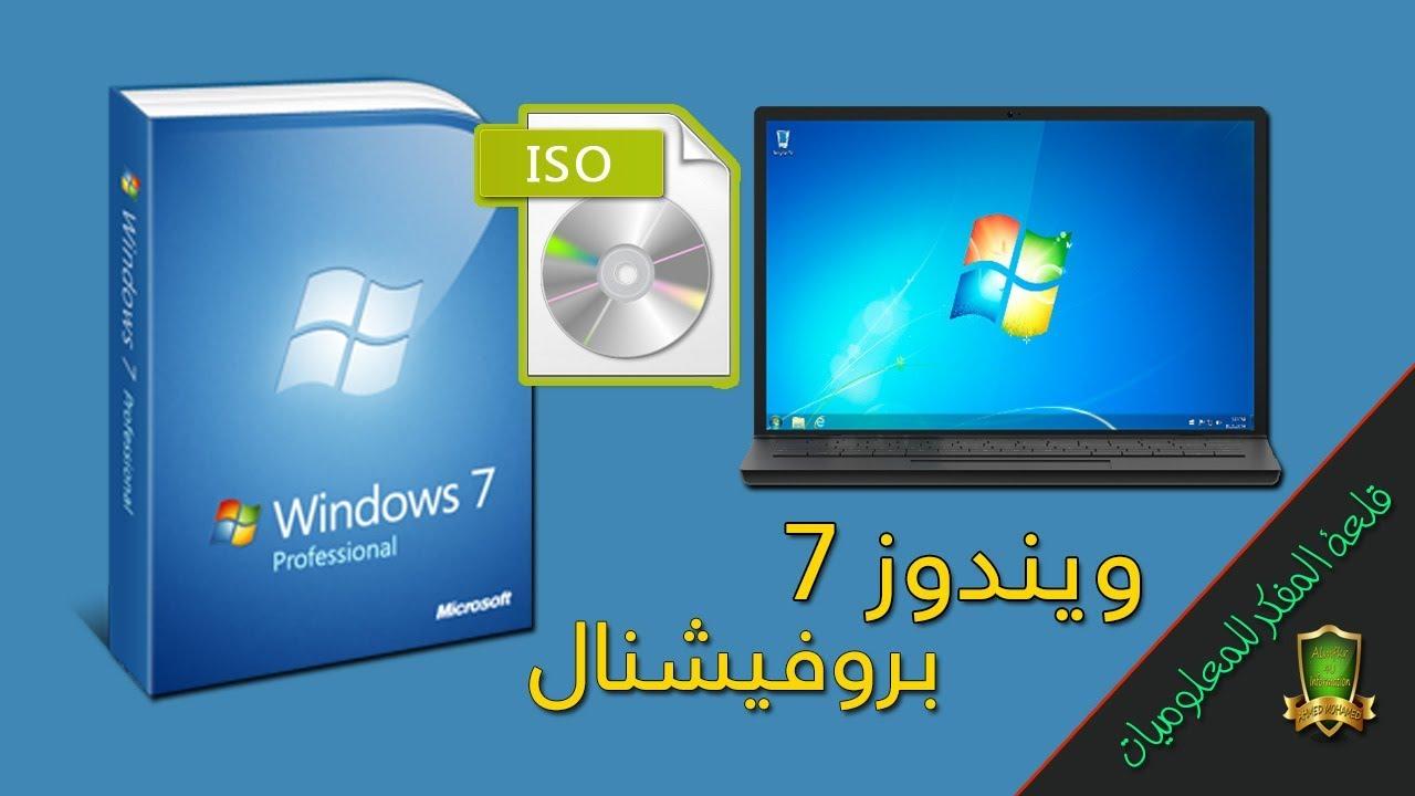 كيفية تحميل ويندوز 7 بروفيشنال اصلية خام لنواتين 32 بت و 64 بت Windows 7 Professional