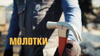 Молотки КВТ ОБЗОР