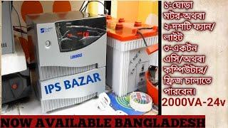 LUMINOUS IPS 2000VA NOW AVAILABLE IN BANGLADESH