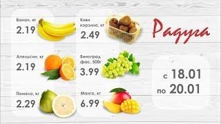 """Акция выходного дня в супермаркете """"Радуга"""" в Пинске: с 18 по 20 января"""