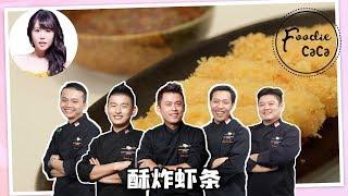 芝士炸虾条!Cheesy Fried Prawn Rolls!  《Foodie CaCa x 五虎将》EP06 [A SuperSeed™ TV Original]