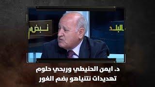 د. ايمن الحنيطي وربحي حلوم - تهديدات نتنياهو بضم الغور