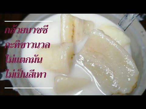 [กล้วยบวชชี] วิธีทำกล้วยบวชชี กะทิกล่อง ไม่ฝาดเหนียวหนึบ กะทิขาวนวล ไม่แตกมันep9|แค่เลchannel