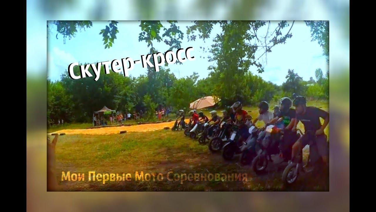 Мой Первый Кросс - Мото Скутер в Крест Донецк | магазины мото скутеров