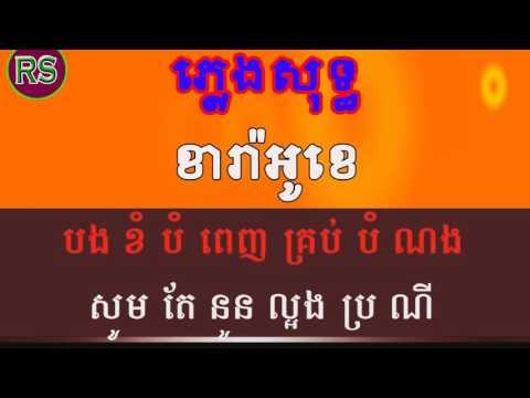 ពីរមាត់យ៉ាងខ្លី ភ្លេងសុទ្ធ  pi mat yang kley, karaoke khmer