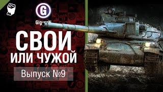 Свой или чужой №9 - от GiguroN [World of Tanks]