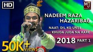 Kalam-e-Ala Hazrat Dil ko unse khuda juda na kare 2018 || By Nadeem Raza Hazaribag || MJ MEDIA New.