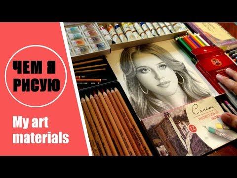 ЧЕМ Я РИСУЮ? Мои художественные материалы и арт принадлежности.