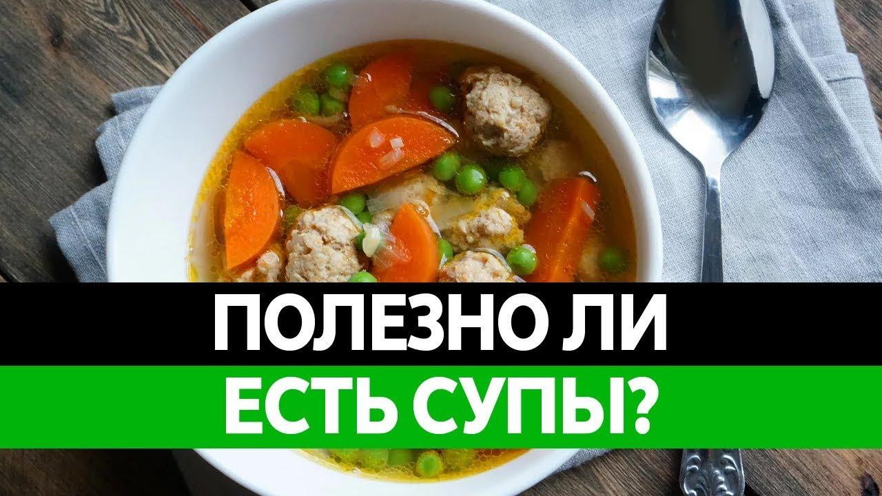 Нужно ли ЕСТЬ СУП каждый день? Польза бульона и польза супов