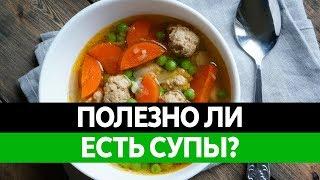 Нужно ли ЕСТЬ СУП каждый день? Польза бульона и польза супов(, 2017-01-27T12:00:54.000Z)
