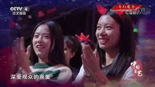 《中国文艺》 20191031 奇幻魔杂| CCTV中文国际