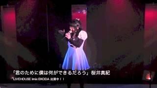 桜井真紀ライブムービー。LIVEHOUSE Imix EKODA 出演中。