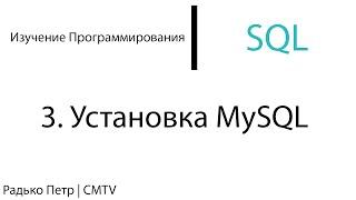 SQL. 3. Установка MySQL