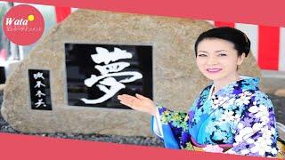 坂本冬美「ただいま故郷」和歌山で新曲歌碑の除幕式 - 音楽