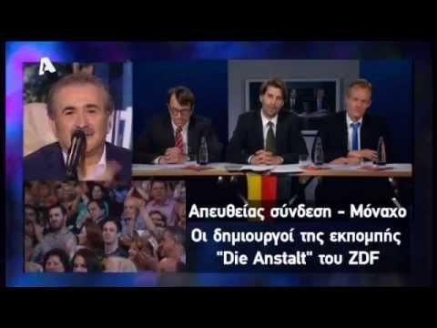 To Die Anstalt του ZDF στο Tσαντίρι! | Die Anstalt bei Al Tsantiri News!